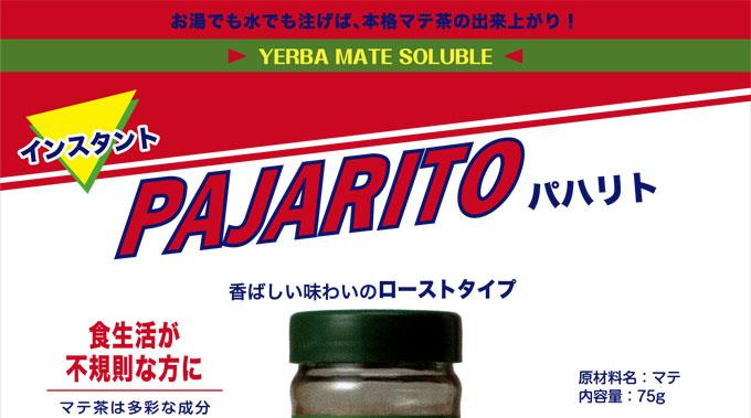 パハリトインスタントマテ茶